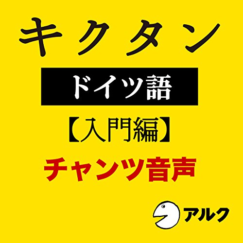 『キクタン ドイツ語【入門編】(アルク)』のカバーアート