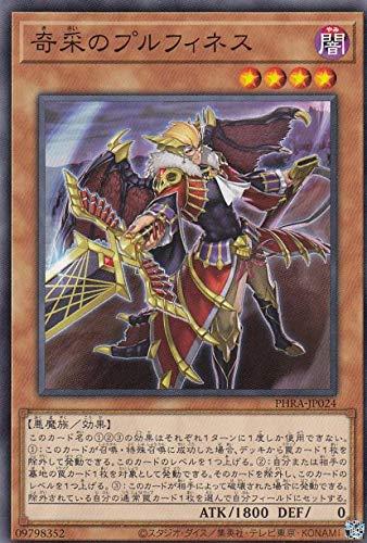 遊戯王 PHRA-JP024 奇采のプルフィネス (日本語版 ノーマル) ファントム・レイジ