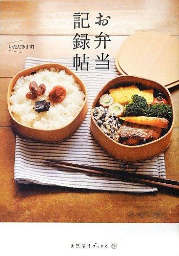 お弁当記録帖 (天然生活ブックス)