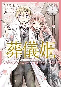[もとなおこ]の葬儀姫 ロンディニウム・ローズ物語 3 (夢幻燈コミックス)
