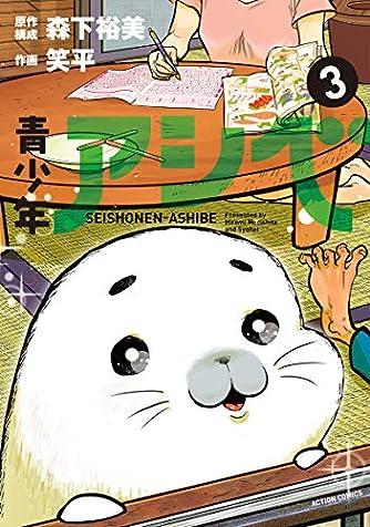青少年アシベ(3) (アクションコミックス)