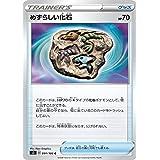 ポケモンカードゲーム S3 091/100 めずらしい化石 グッズ (C コモン) 拡張パック ムゲンゾーン