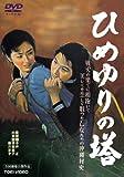 ひめゆりの塔[DVD]