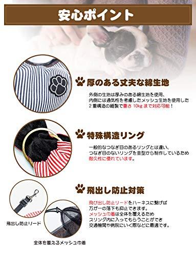 SmileDog(スマイルドッグ)『オリジナルドッグスリング小型犬用』
