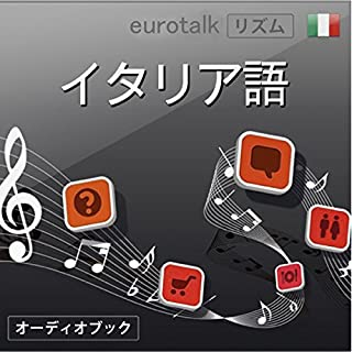 Eurotalk リズム イタリア語                   著者:                                                                                                                                 EuroTalk Ltd                               ナレーター:                                                                                                                                 松岡 美奈                      再生時間: 58 分     1件のカスタマーレビュー     総合評価 3.0