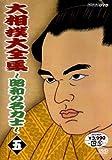 大相撲大全集〜昭和の名力士〜 五[NSDS-6911][DVD]