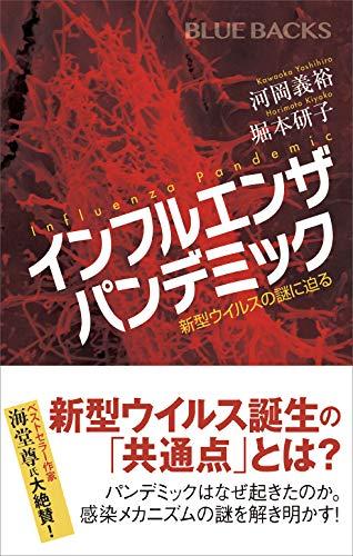インフルエンザ パンデミック 新型ウイルスの謎に迫る (ブルーバックス) | 河岡義裕, 堀本研子 | ノンフィクション | Kindleストア | Amazon
