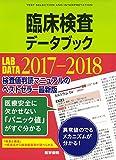 臨床検査データブック 2017-2018