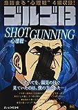 ゴルゴ13 SHOTGUNNING~心理戦~ (My First Big)
