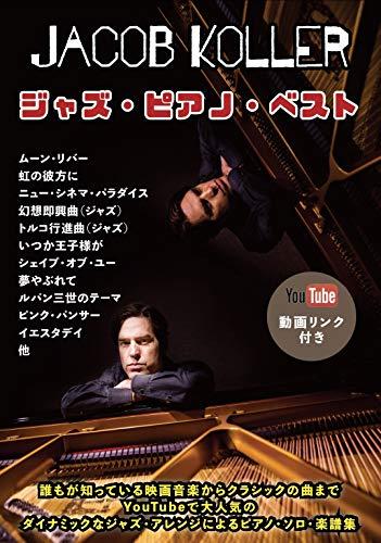 ピアノソロ 上級 ジャズピアノベスト/ジェイコブコーラーの詳細を見る