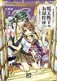 魔王陛下のお掃除係【分冊版】 3 (プリンセス・コミックス)