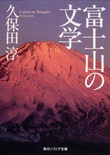 富士山の文学 (角川ソフィア文庫)の詳細を見る