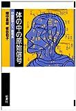 体の中の原始信号—中国医学とX‐信号系
