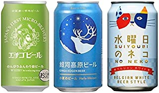 銀河高原、エチゴビール、水曜日のネコ (ヴァイツェン:白ビール)飲み比べ 350ml×12缶