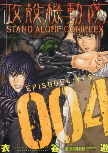 攻殻機動隊 STAND ALONE COMPLEX(4) (KCデラックス)の詳細を見る