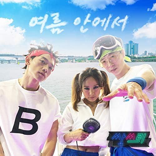 SSAK3 (U-do-ragon & Linda G & B-ryong)
