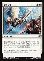 MTG マジック:ザ・ギャザリング 翼の結集(アンコモン) 灯争大戦(WAR-027) | 日本語版 インスタント 白