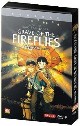 萤火虫之墓(DVD9)终极典藏版