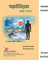 Padarth Vigyan (Marathi, English, Sanskrit)