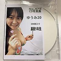 デジタル写真集 ゆうみ No.475 ゆうみ20 エンプロ エンジェルプロダクション 極 廃盤 コレクション