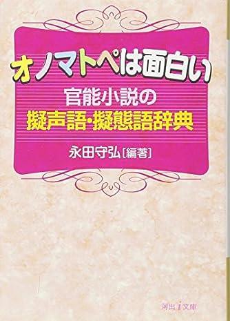オノマトペは面白い ---官能小説の擬声語・擬態語辞典 (河出i文庫)