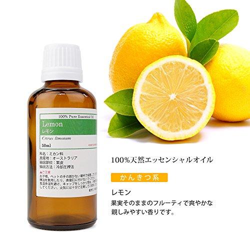 『レモン [精油/エッセンシャルオイル/アロマオイル][日本アロマ環境協会表示基準適合認定精油]』の2枚目の画像