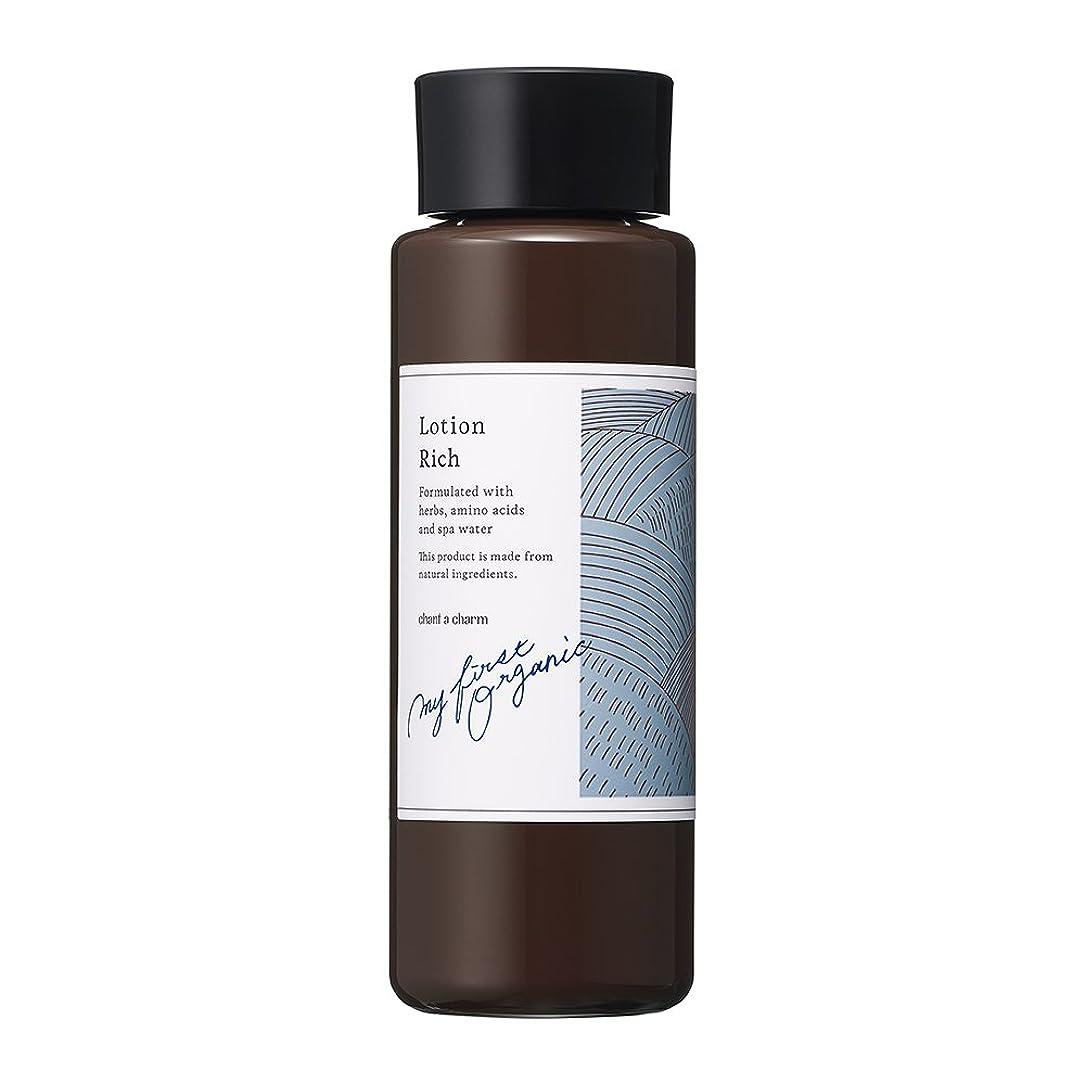信頼簡単な機械的チャントアチャーム ローションR 化粧水