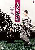 春琴物語 DVD