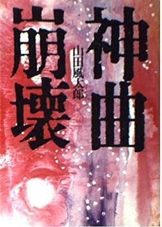神曲崩壊 (朝日文庫)