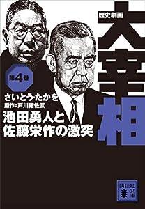 歴史劇画 大宰相 4巻 表紙画像
