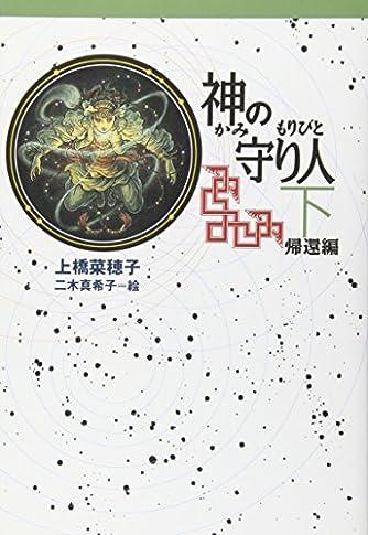 軽装版 神の守り人 下 帰還編 (軽装版 偕成社ポッシュ)