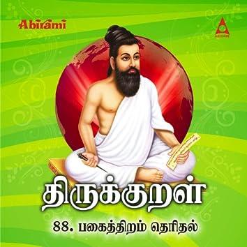 Thirukkural - Adhikaram 88 - Pagaitiram Teridhal