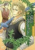 亡国のマルグリット  4 (4) (プリンセスコミックス)