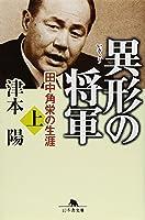 異形の将軍―田中角栄の生涯〈上〉 (幻冬舎文庫)