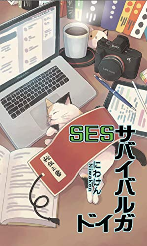 SESサバイバルガイド (技術コミュニケーション研究所)