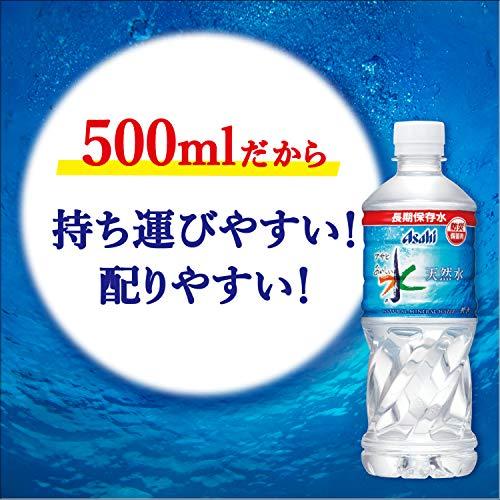 アサヒ飲料「アサヒおいしい水」天然水長期保存水(防災備蓄用)500ml×24本