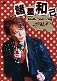 諸星和己 Another side story~Still at~[DVD]