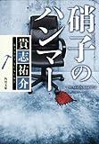 硝子のハンマー (角川文庫)(貴志 祐介)