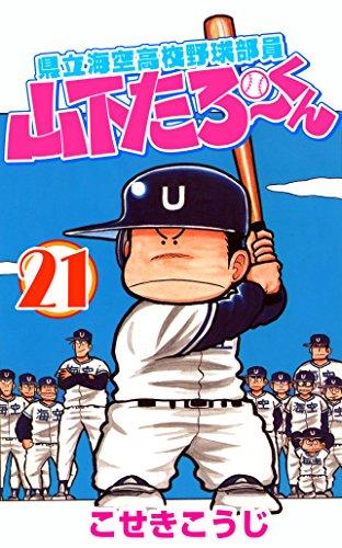 県立海空高校野球部員山下たろーくん 21