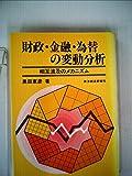 財政・金融・為替の変動分析―相互波及のメカニズム (1981年)
