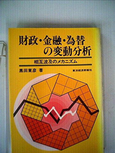 財政・金融・為替の変動分析―相互波及のメカニズム (1981年)の詳細を見る