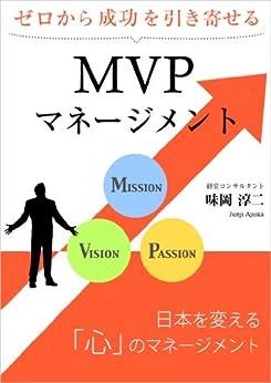 [味岡 淳二]のゼロから成功を引き寄せるMVPマネージメント