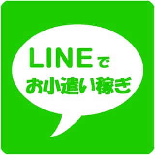 LINEでおこづかい稼ぎ for Kindle