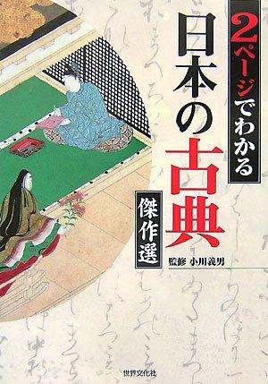 2ページでわかる日本の古典傑作選の詳細を見る