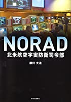 NORAD 北米航空宇宙防衛司令部 (関西学院大学研究叢書)