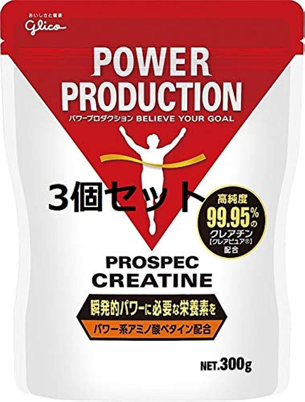 義務古風なにんじん【3個セット】グリコ アミノ酸プロスペッククレアチンパウダー PROSUPEC CREATINE 300g Glico