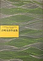 箏 独奏曲 「 漆黒い鳥 」 吉崎克彦 作品集 琴 楽譜 koto