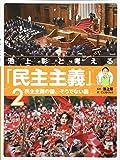 池上彰と考える 「民主主義」 (2) 民主主義の国、そうでない国