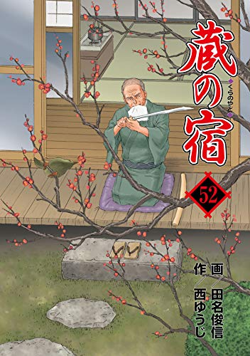 蔵の宿 52巻 (芳文社コミックス)