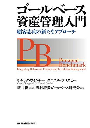 ゴールベース資産管理入門 ―顧客志向の新たなアプローチ (日本経済新聞出版)